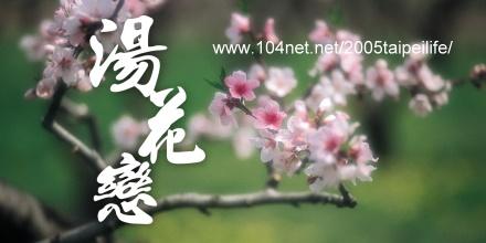 湯花戀、台北商旅季